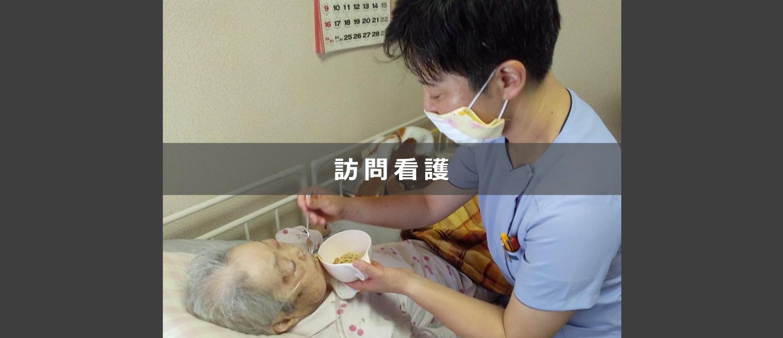 アブレイズ|訪問看護