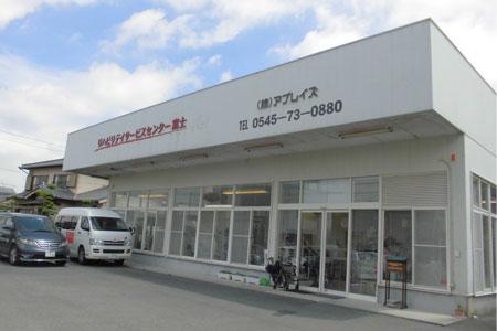 リハビリデイサービスセンター富士